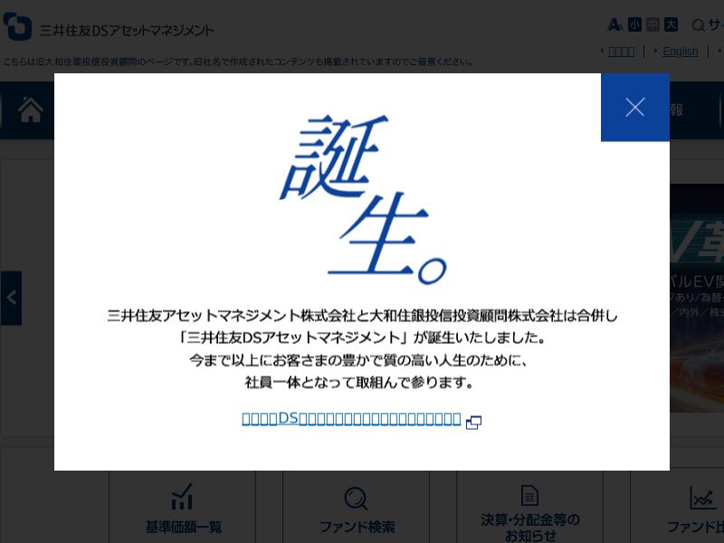 投資信託・投資顧問の三井住友DSアセットマネジメント